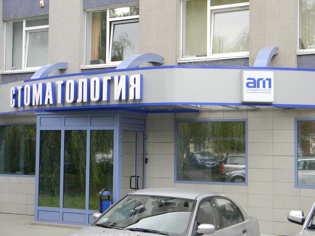 Продажа стоматологического бизнеса в риге дать объявление о продаже мотора