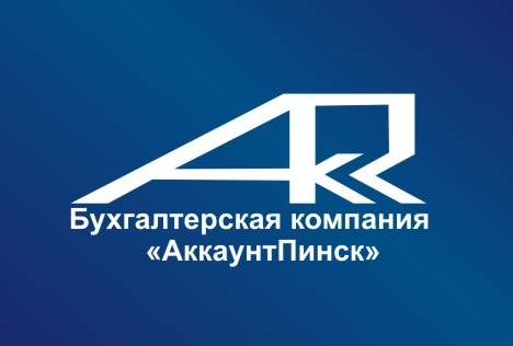 Бухгалтерская компания аккаунтпинск
